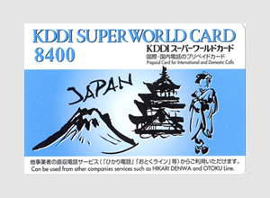 kddi_super_world_card