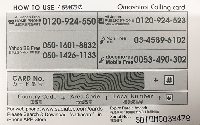 omoshiroi-card-back