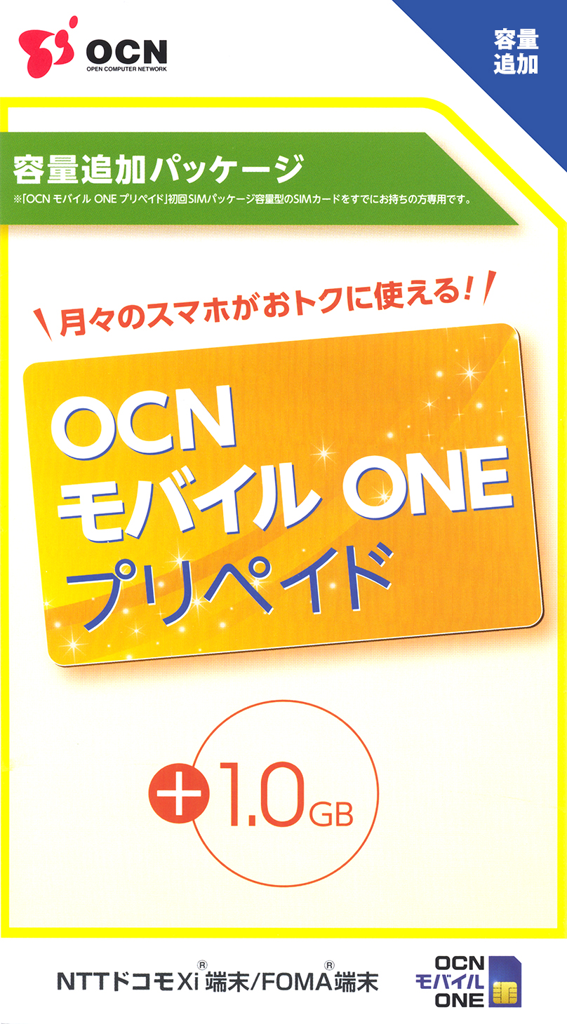 OCN-Plus-1GB-SIM