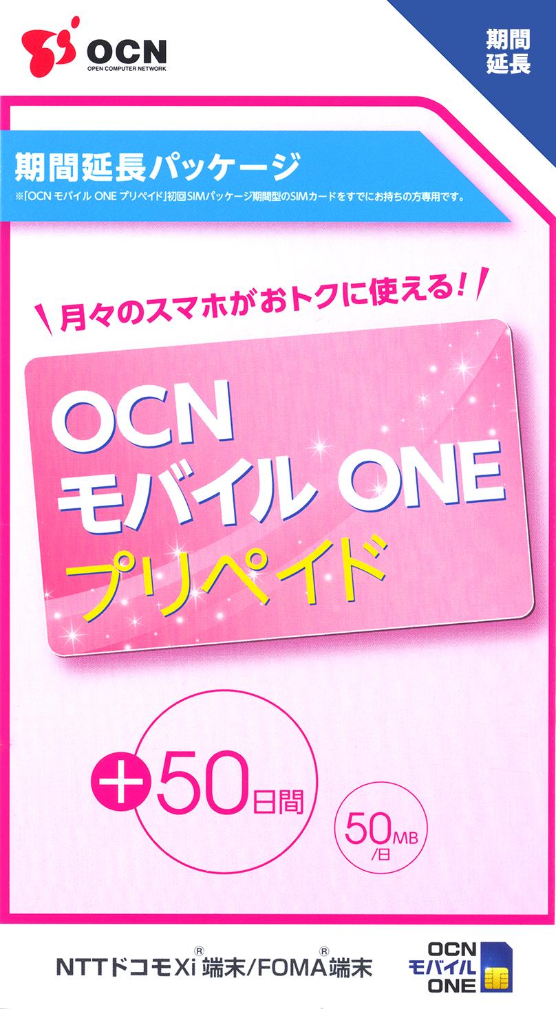 OCN-Plus-50MB-SIM