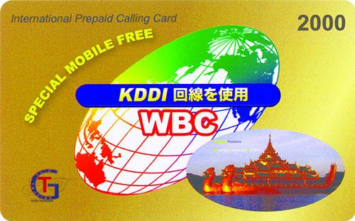 WBC-KDDI2000-card